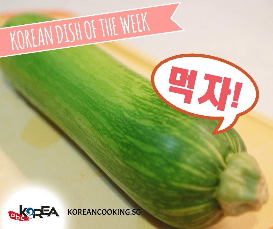 KOREAN COOKING, ABC-KOREA, KOREAN SQUASH