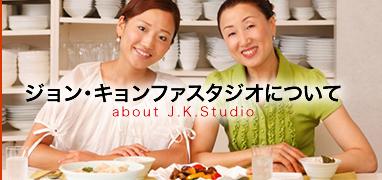 Jeon Kyonghwa Studio in Tokyo, Japan