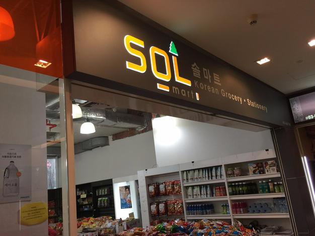 SOL MART