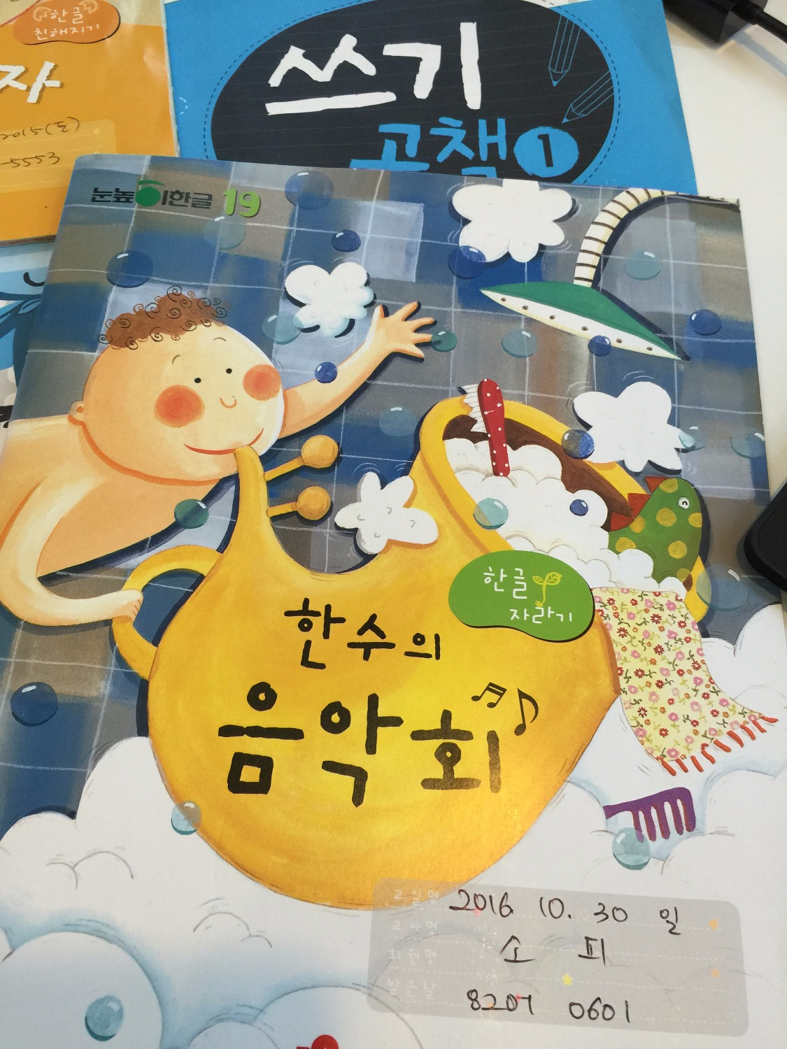 Sophie's Korean text book for today